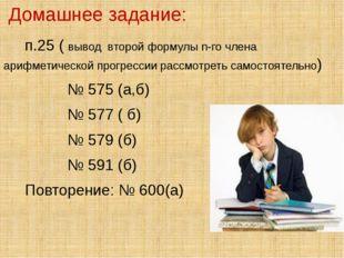 Домашнее задание: п.25 ( вывод второй формулы n-го члена арифметической прог