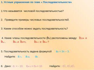 1. Устные упражнения по теме « Последовательности» 1.Что называется числовой