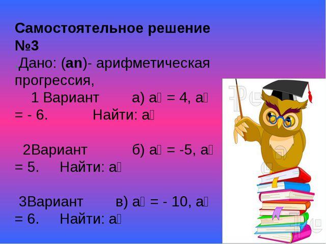 Самостоятельное решение №3 .Дано: (an)- арифметическая прогрессия, 1 Вариант...