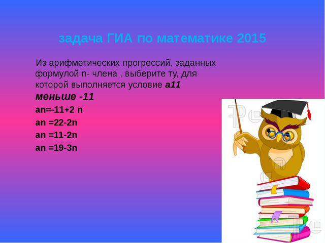 задача ГИА по математике 2015 Из арифметических прогрессий, заданных формуло...