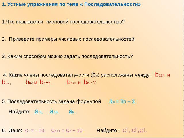 1. Устные упражнения по теме « Последовательности» 1.Что называется числовой...