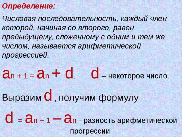 Определение: Числовая последовательность, каждый член которой, начиная со вто...