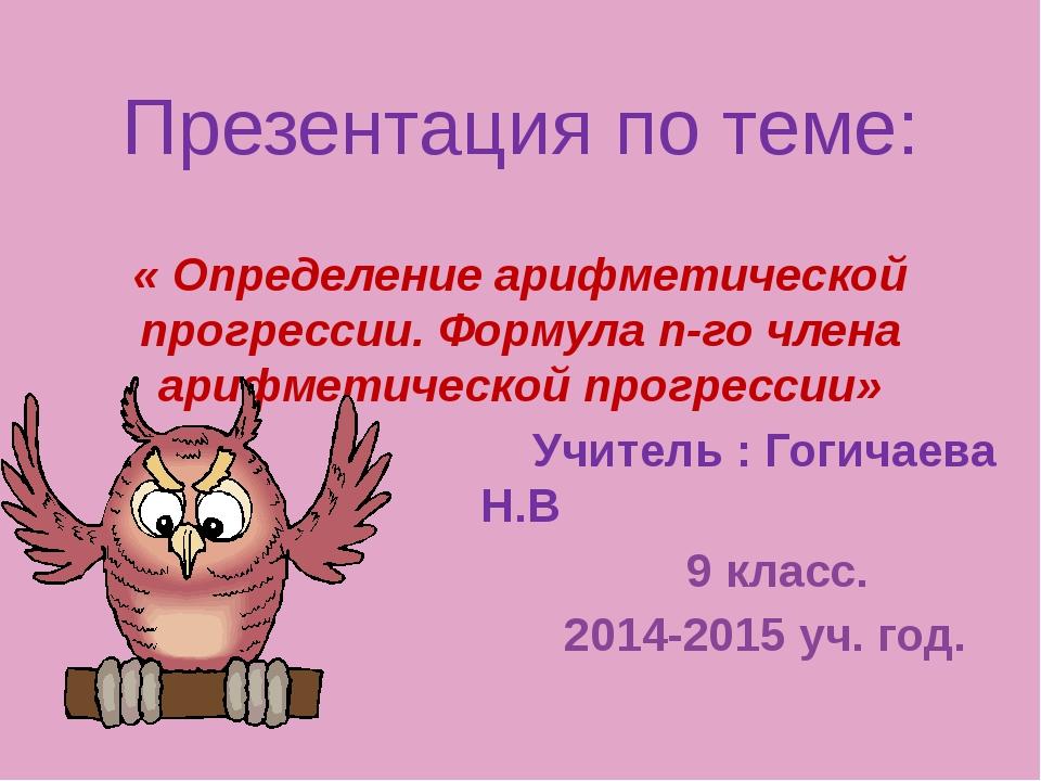Презентация по теме: « Определение арифметической прогрессии. Формула n-го ч...