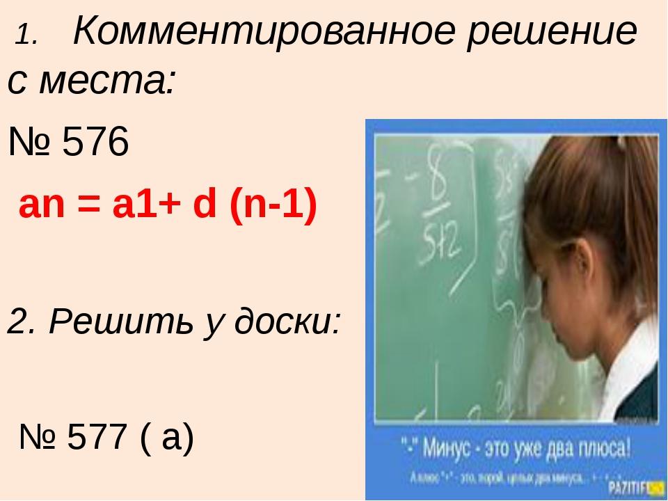 1. Комментированное решение с места: № 576 an = a1+ d (n-1) 2. Решить у доск...