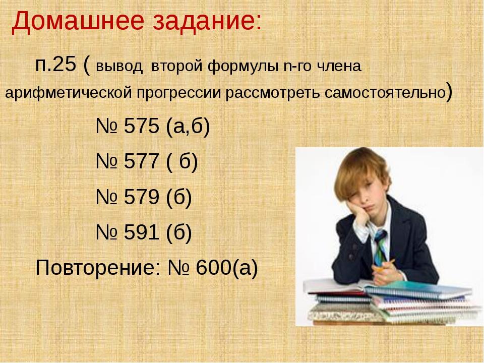 Домашнее задание: п.25 ( вывод второй формулы n-го члена арифметической прог...