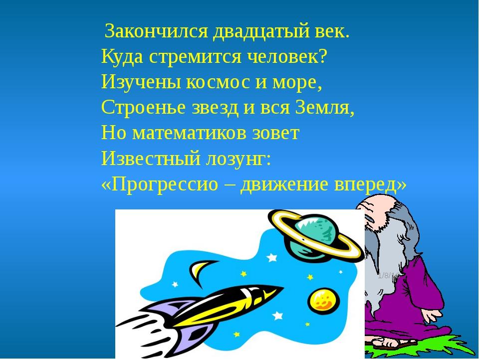 Закончился двадцатый век. Куда стремится человек? Изучены космос и море, Стр...