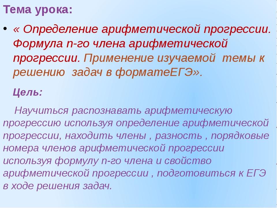 Тема урока: « Определение арифметической прогрессии. Формула n-го члена арифм...
