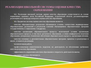 РЕАЛИЗАЦИЯ ШКОЛЬНОЙ СИСТЕМЫ ОЦЕНКИ КАЧЕСТВА ОБРАЗОВАНИЯ 4.1. Реализация школь
