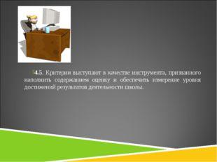 4.5. Критерии выступают в качестве инструмента, призванного наполнить содержа