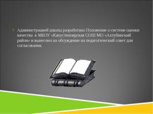 Администрацией школы разработано Положение о системе оценки качества в МБОУ «