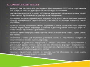 3.2. АДМИНИСТРАЦИЯ ШКОЛЫ: формирует блок локальных актов, регулирующих функц