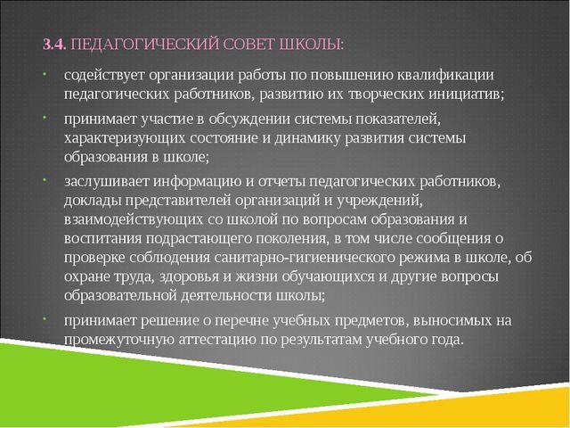 3.4. ПЕДАГОГИЧЕСКИЙ СОВЕТ ШКОЛЫ: содействует организации работы по повышению...