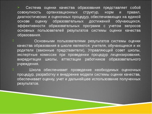 Система оценки качества образования представляет собой совокупность организа...