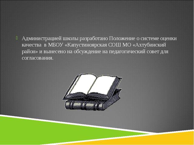 Администрацией школы разработано Положение о системе оценки качества в МБОУ «...