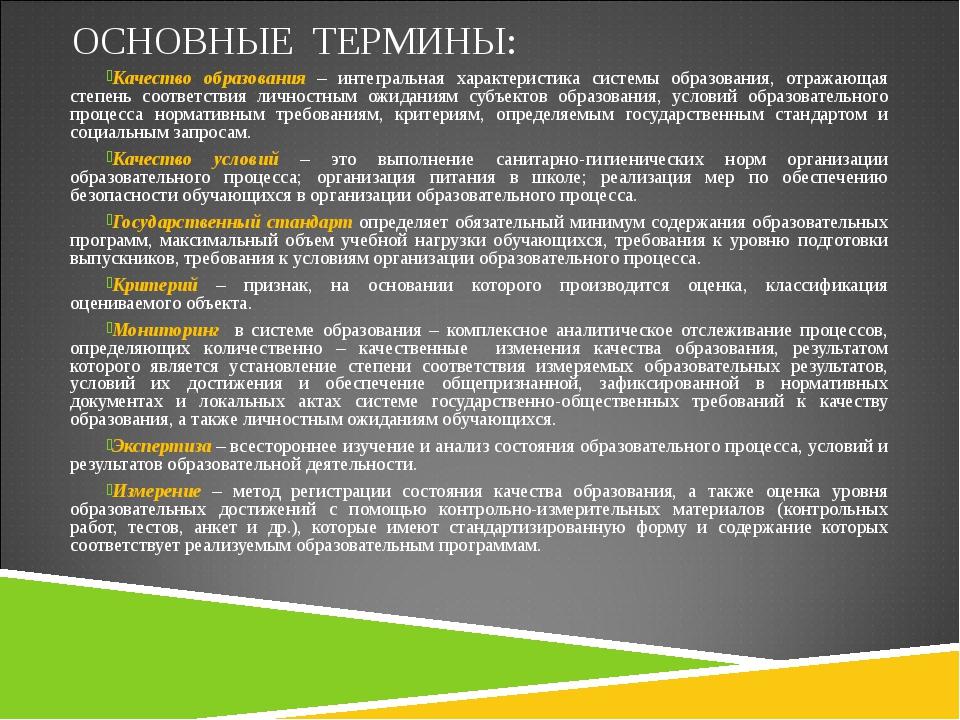 ОСНОВНЫЕ ТЕРМИНЫ: Качество образования – интегральная характеристика системы...