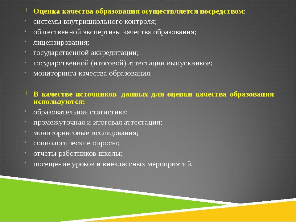 Оценка качества образования осуществляется посредством: системы внутришкольно...