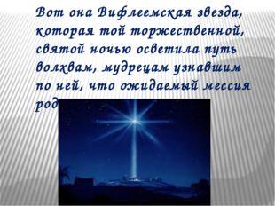 Вот онаВифлеемская звезда, которая тойторжественной, святой ночью осветила