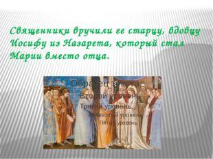 Священники вручили еестарцу, вдовцу Иосифу изНазарета, который стал Марии в