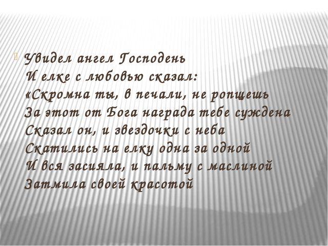 Увидел ангел Господень И елке слюбовью сказал: «Скромна ты, впечали, неро...