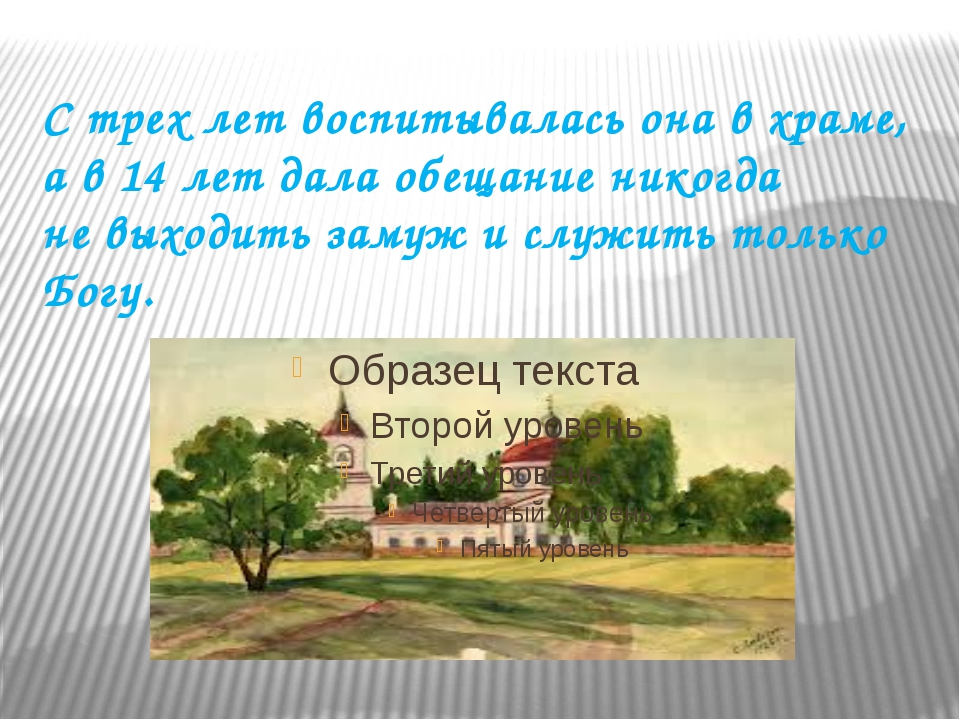 Стрех летвоспитывалась онав храме, ав 14лет дала обещание никогда невых...