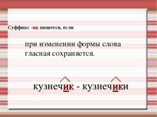 Суффикс -ик пишется, если при изменении формы слова гласная сохраняется. кузн