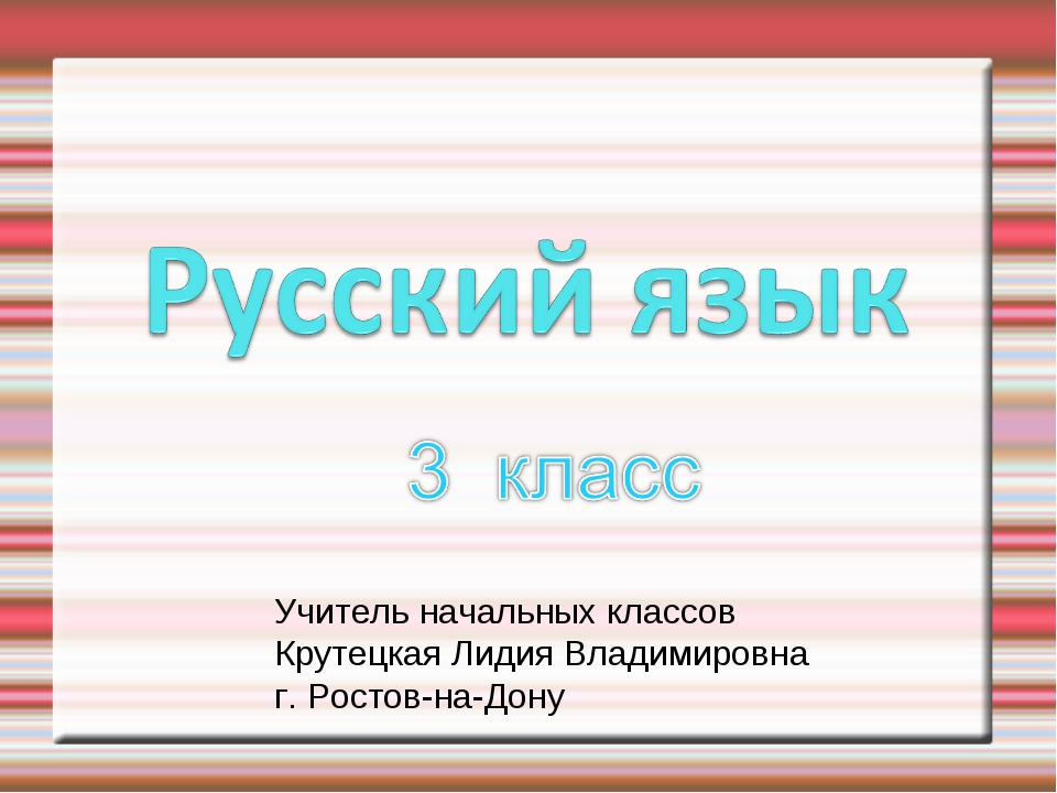 Учитель начальных классов Крутецкая Лидия Владимировна г. Ростов-на-Дону