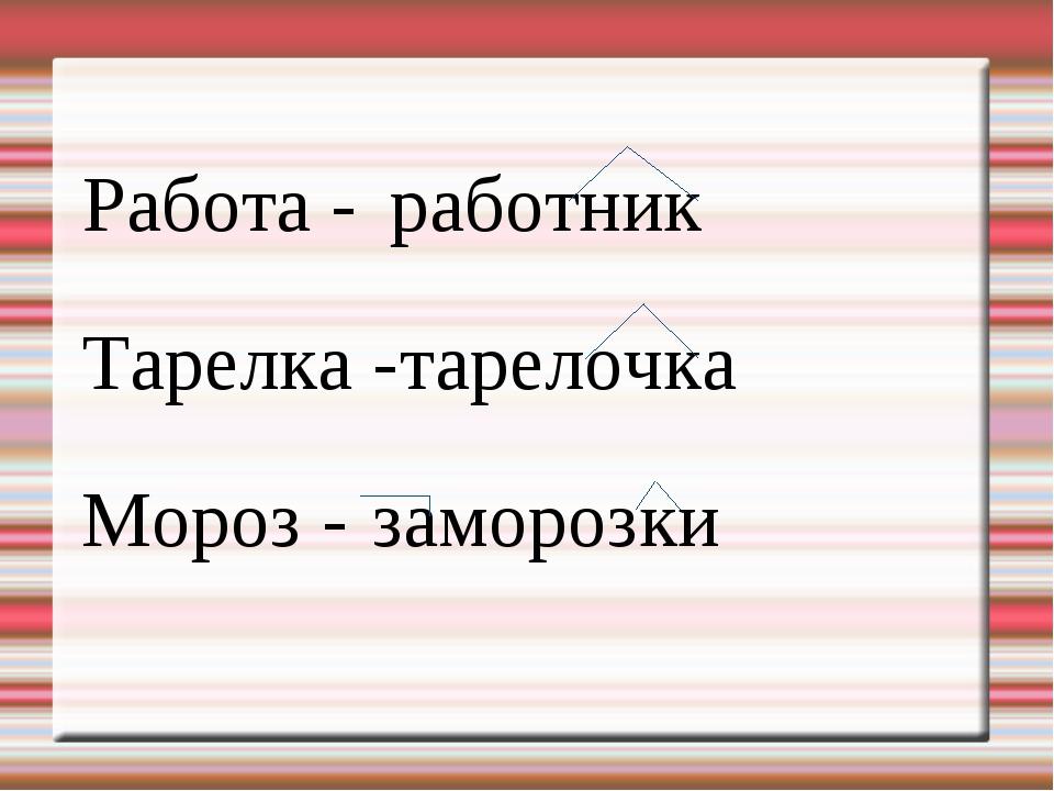 Работа - Тарелка - Мороз - работник тарелочка заморозки