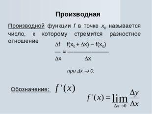 Производная Производной функции f в точке x0 называется число, к которому стр