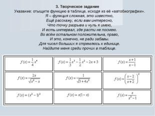 3. Творческое задание Указание: отыщите функцию в таблице, исходя из её «авт