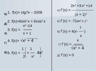 Б) Д) А) Г) В)