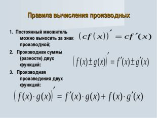 Правила вычисления производных 1. Постоянный множитель можно выносить за знак
