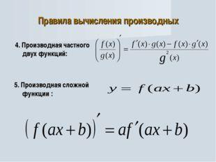 Правила вычисления производных 4. Производная частного двух функций: 5. Произ