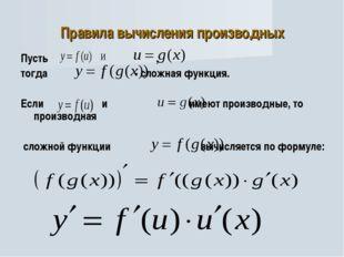 Правила вычисления производных Пусть , тогда - сложная функция. Если и имеют