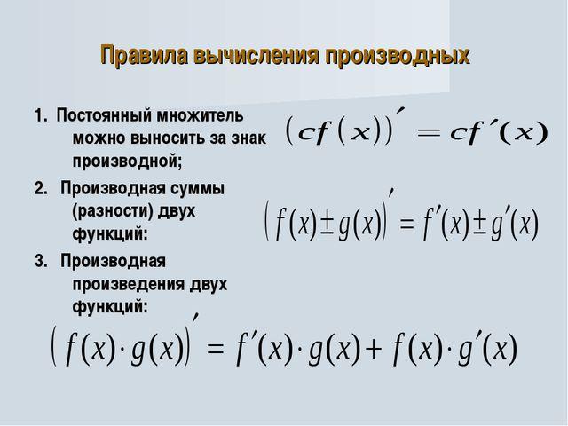 Правила вычисления производных 1. Постоянный множитель можно выносить за знак...