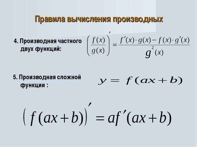Правила вычисления производных 4. Производная частного двух функций: 5. Произ...