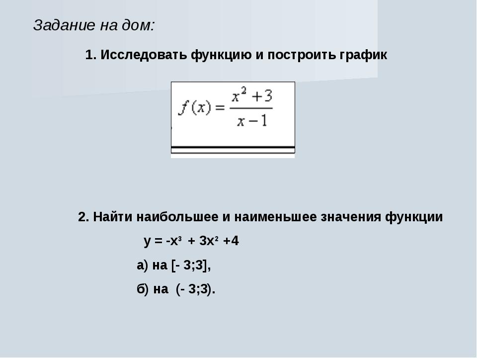 Задание на дом: 1. Исследовать функцию и построить график 2. Найти наибольшее...