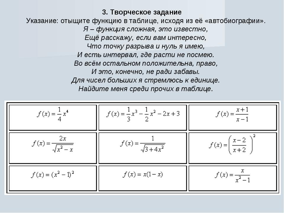 3. Творческое задание Указание: отыщите функцию в таблице, исходя из её «авт...