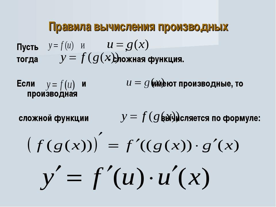 Правила вычисления производных Пусть , тогда - сложная функция. Если и имеют...