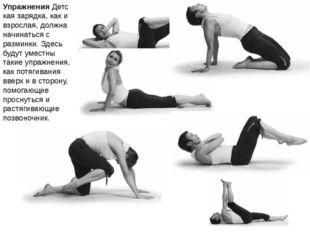 УпражненияДетская зарядка, как и взрослая, должна начинаться с разминки. Зде