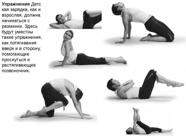 УпражненияДетская зарядка, как и взрослая, должна начинаться с разминки. Зде...
