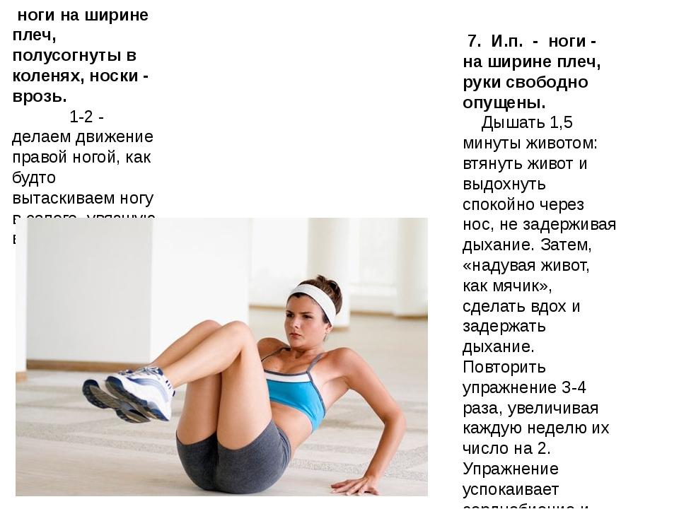 ноги на ширине плеч, полусогнуты в коленях, носки - врозь.   1-2 -...