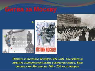 Битва за Москву Пятого и шестого декабря 1941 года последовало мощное контрна