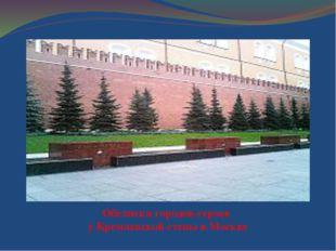 Обелиски городов-героев у Кремлевской стены в Москве