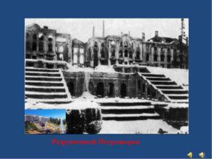 Разрушенный Петродворец