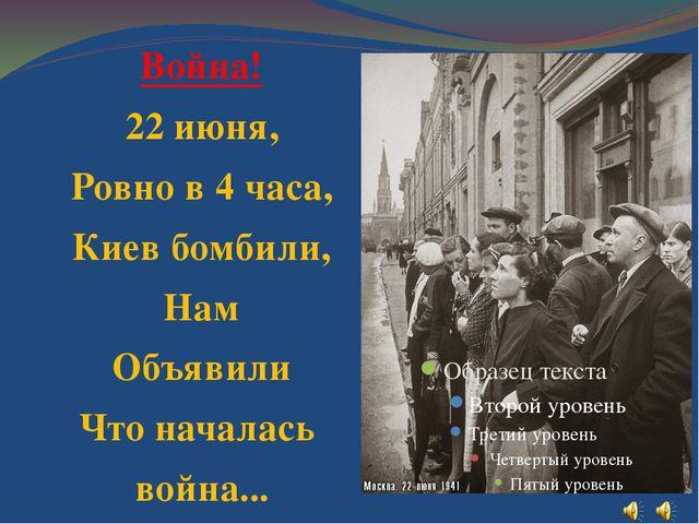 Война! 22 июня, Ровно в 4 часа, Киев бомбили, Нам Объявили Что началась война...
