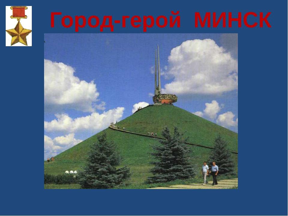 Город-герой МИНСК Курган Славы