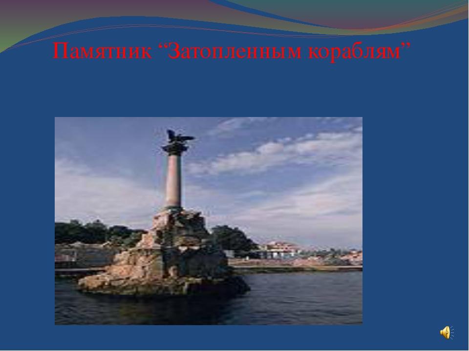 """Памятник """"Затопленным кораблям"""""""
