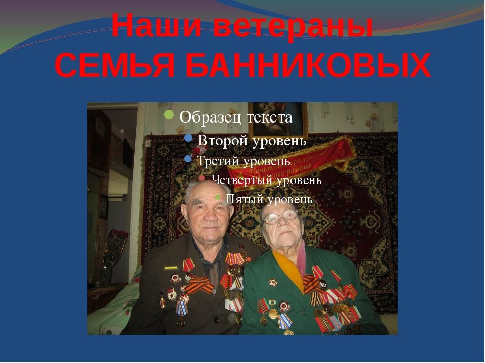 Наши ветераны СЕМЬЯ БАННИКОВЫХ