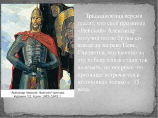 Традиционная версия гласит, что своё прозвище «Невский» Александр получил