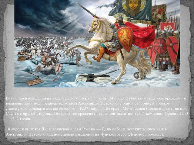 Битва, произошедшая на льду Чудского озера 5 апреля 1242 года (суббота) между...